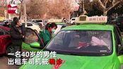 郑州一的哥确诊新冠肺炎,按车辆轨迹或将排查上千乘客