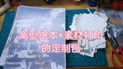 【手帐】一个离型纸本+素材打印的定制包!