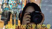 (异地恋VLOG) (广州-武汉) 跨越1100公里的恋爱,我要去见我家猪猪啦