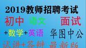 2019教师资格证考试-面试-初中语文/初中数学/初中英语-试讲+答辩-华图中公