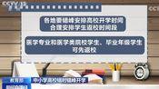 [搬运]教育部:医学生和毕业年级学生可先返校