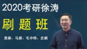 【20考研政治】徐涛强化班完整版持续更新中,徐涛强化班马原dsfg
