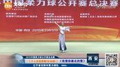 个人自选套路(社会组) 辽宁省沈阳市柔力球队