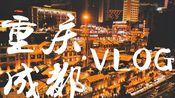 重庆·成都 VLOG| 叮叮叮  请接收一份属于我们的旅行流水账()つ