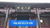 河南省邓州市花洲书院,为范仲淹所创,并在此写下《岳阳楼记》