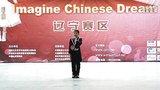 畅响中国梦全国青少年文艺盛典辽宁赛区丹东选手林洋左表演—教师颂