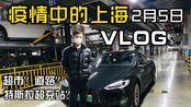【VLOG】2月5日疫情中的上海,超市、城区道路、特斯拉充电站现在是什么情况?