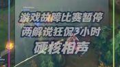 6月17日v5 vs vg,卡顿现象游戏暂停,技术人员进行时空回溯,硬生生解说三个小时,这场比赛差点带走两名解说。