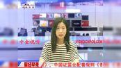 内地与香港基金互认起航 分级和保本基金暂不纳入【中金视听】