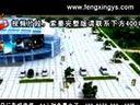 47风行邯郸房地产三维楼盘3D动画漫游设计电子沙盘模型仿真立体虚拟仿真影视广告制作公