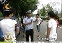 8.7谭谈交通 幺女要咬谭警官