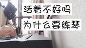 曲子是【塞尔达传说英雄之歌】( 基本功太差完全控制不住左手伴奏的力度和节奏…哎s:纯娱乐 没有技术 有技术就不会这么暴躁了( ︿ )