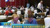 塞巴斯蒂安·科成为国际田联新任主席 中原午报 150821—在线播放—优酷网,视频高清在线观看