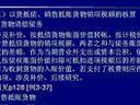 税务会计17-本科视频-西安交大-要密码到www.Daboshi.com