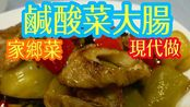 {{越煮越好}}酸菜炒大腸 + 脆煎金馬頭