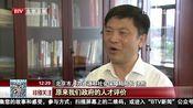 [特别关注-北京]北京市人力社保局发布职称评审新政策