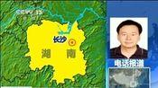 湖南政府:确保今年不再发生死亡10人以上交通事故