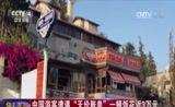 """[华人世界]以色列:中国游客遭遇""""天价账单"""" 一顿饭花近3万元"""