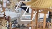 月满西楼/新中式婚礼/Z宴会空间设计