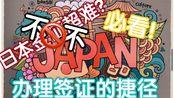 【日本签证】超级简单办理的方法,迅速获得三年多次签证