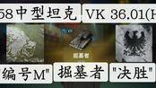 114-六级第一重坦:VK 36.01(H)+七级快乐重坦:掘墓者+八级最强中坦58中型——三辆车解析合集【裟剌神翎的坦克世界闪击战】