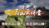 凯途·高山云讲堂1期 《从博格达到地球之巅》 嘉宾-王铁男 成湛湘(直播摘要1)