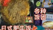 【拌饭吃】#是江鱼啊#――便利店甜品+饭团+日式肥牛饭+鸭腿大排拌云吞