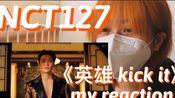 "【NCT 127 英雄 mv reaction】半个路人 看完只会说""好帅""这两个字|kick it 反应视频"