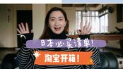 日本必买护肤/药妆推荐!(小红书爆款清单)+ 淘宝开箱!TAOBAO HAUL| 回国怎么可能少了购物分享!UNBOXING | 火锅粉/网红茶推荐!