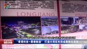 (630)顺德牵手香港科技大学共建联合研究院
