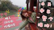 【婧子vlog3】烟雨江南3.0:一起回到2020最初的样子吧 只有我们的西溪湿地 九甲里好吃 河坊街比南宋御街热闹太多了 偶然发现的动漫天堂#杭州旅行vlog