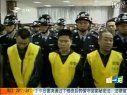 视频: 新一天 20100430 通化毕中华黑恶势力团伙案开庭审理