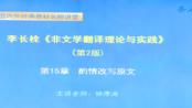 2021年考研 李长栓《非文学翻译理论与实践》第2版视频教材讲解4
