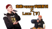 【Loco安利向】来自Loco的内心独白(feat.朴宰范)