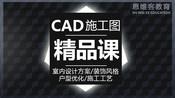 CAD入门教程(第三十节):CAD施工图图纸目录以及符号说明-恩维客教育