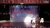 滁州学院国土系2011元旦晚会  歌曲串烧—在线播放—优酷网,视频高清在线观看