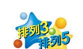 中国体育彩票排列3排列5第19255期开奖直播