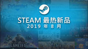 Steam8月最热《钢铁马戏团》《不败之神》《Hobs》等5款免费新品