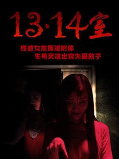 1314室