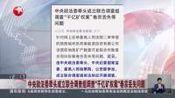"""中央政法委牵头成立联合调查组调查""""千亿矿权案""""卷宗丢失问题"""