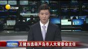 [辽宁新闻]王健当选葫芦岛市人大常委会主任