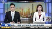 """青岛:""""清零""""10天后新增一本地确诊病例"""