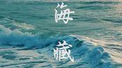 【周深 | 海藏】自然风景+人像剪辑,自制粉丝向励志MV!你没听过的周深仙曲,坠入深海的宝藏~