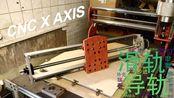 [搬] Educating Savvas 数控x轴直线运动致动器 - hgr15导轨