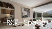 【松果自制|杭州时上建筑空间设计事务所】丽水·驻·85民宿