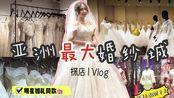 揭秘淘宝婚纱货源地,亚洲最大婚纱城!10000+件婚纱随便试!| VLOG 婚纱探店