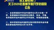 河北省教育厅关于2020年春季学期开学时间的公告