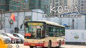 【延时行者】Ep.184:肇庆K05线(肇庆东站→高要国防教育基地)