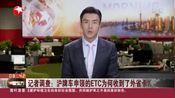 记者调查:沪牌车申领的ETC为何收到了外省卡