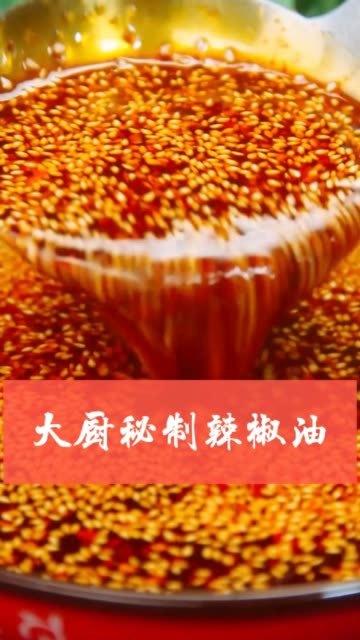 秘制辣椒油,拌菜、拌面、蘸料等等怎么吃都好吃。美食 辣椒油 快影美食大赛 快影